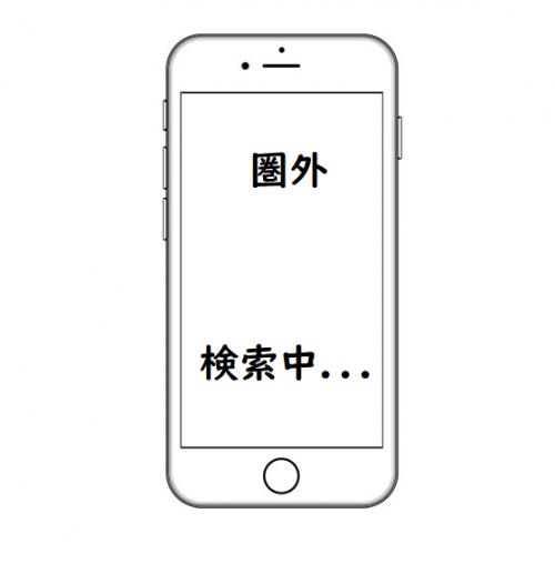 iPhoneが圏外、検索中になってネットに繋がらない!直らないのは電波のせい?