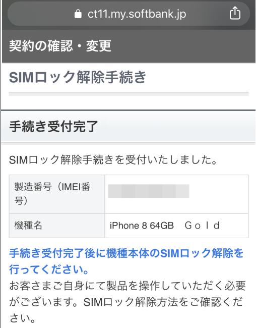 解除 iphone ロック sim 確認