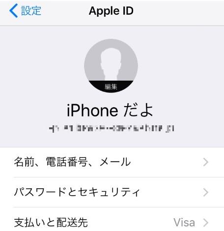 Apple IDの登録時の名前は本名だけ?偽名でもいいの?