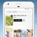 Kindle(キンドル)アプリの使い方!iPhone/Androidスマホ