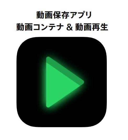 動画 保存 アプリ