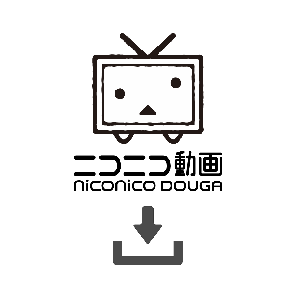 ニコニコ動画をiphoneでダウンロード 保存する方法 コメント付き